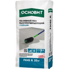 Наливной пол Быстротвердеющий ОСНОВИТ СКОРЛАЙН FK45  R20 кг(64шт/пал)