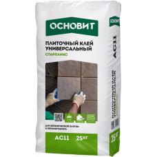 Плиточный клей Универсальный ОСНОВИТ СТАРПЛИКС АС11 25 кг